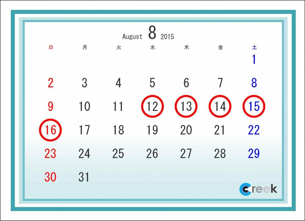2015 夏季休暇